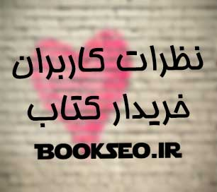 http://bookseo.ir/wp-content/uploads/2016/12/post1.jpg
