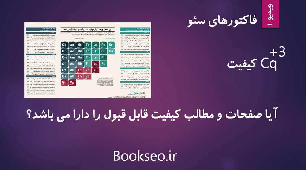 http://bookseo.ir/wp-content/uploads/2017/03/2017-03-15_183255.jpg